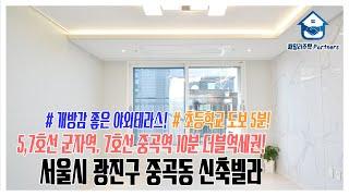 서울시 광진구 중곡동신축빌라