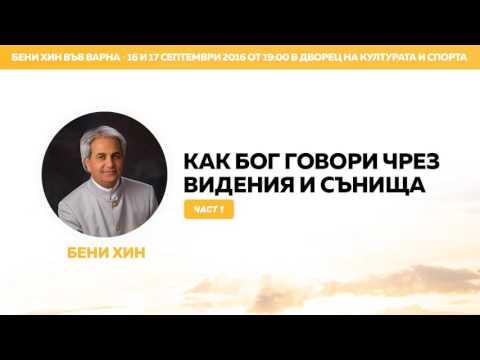 Бени Хин - Как Бог Говори чрез Видения и Сънища (част 1)
