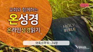 [성락교회] 20.10.29 온라인 성경읽기(여호수아9…
