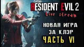 "🔴#RE2""RESIDENT EVIL 2 - Remake""  - Claire / Бежим от жуткого Тирана  - Стрим #6"