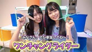 【新企画】『ワンチャングライダー』(チャングラ) / モバイル会員限定お助けアイテム「黄金のプロペラ」 【解説動画】 〜AKB48全国ツアー2019〜楽しいばかりがAKB!〜 / AKB48[公式]