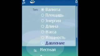 Symbian OS. Конвертер (35/43)
