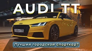 AUDI TT [Идеальныи городскои спорткар?]