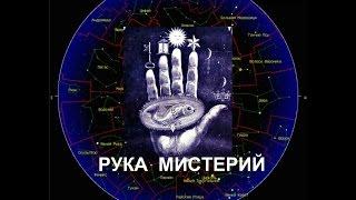 Рука  Мистерий. Алхимия.(, 2016-03-11T06:28:10.000Z)