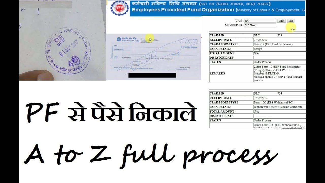 pf withdraw money a to z offline method hindi