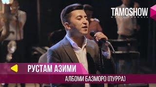 Рустам Азими - Базморо / Rustam Azimi - Bazmoro (2018)