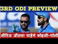 INDIA vs AUSTRALIA 3rd ONEDAY MATCH PREDICTION