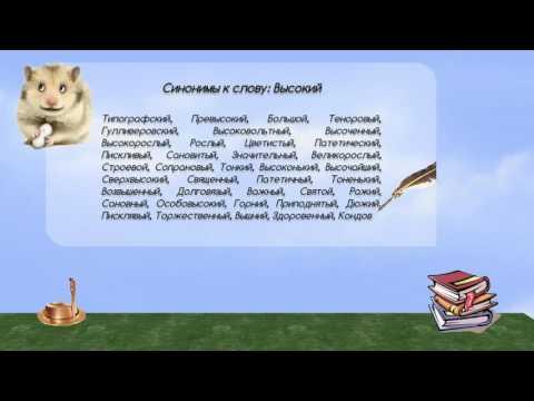 Синонимы к слову высокий в видеословаре синонимов онлайн