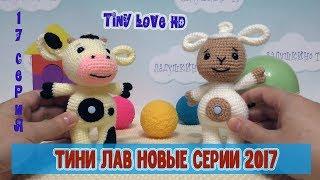 Tiny Love НОВЫЕ СЕРИИ. Tiny Love HD. Тини Лав новые серии. РАЗВИВАЮЩИЕ МУЛЬТИКИ . 17 эпизод
