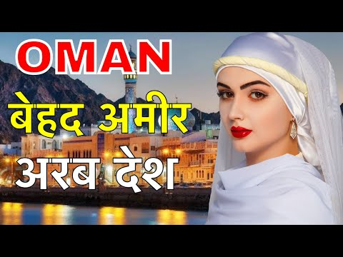 OMAN FACTS IN HINDI || ओमान सबसे अनोखा अरब देश  || OMAN COUNTRY IN HINDI || OMAN NIGHTLIFE || OMAN