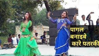 पागल बनाइबे Pagal Banaibe | Dabangg Sarkar | Khesari Lal live arkesta