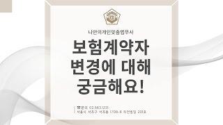 김영룡법무사 (보험계약자변경에 대해 궁금해요)