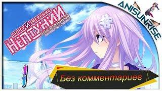 Hyperdimension Neptunia Re;Birth2 Sisters Generation ➥ Прохождение на русском ➥ #1