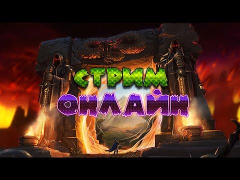 World Of Warcraft Classic №47 - Ура!!😊 БГ подъехало 😊😊😊