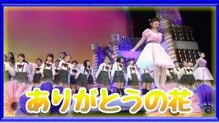 【カントリーガールズ✖園児】ありがとうの花 三谷たくみ 検索動画 50