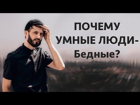 ЭРУДИЦИЯ не приводит  к Богатству? Сергей Финько