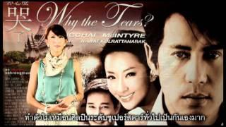 Why the tears?-ร้องไห้ทำไม-Behind the video