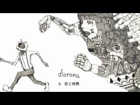 米津玄師 1st Album『diorama』クロスフェード