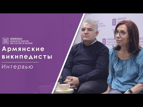 Интервью с армянскими википедистами — Сусанна Мкртчан, Арташес Тадевосян