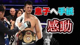 【感動】ボクシング世界王者、村田諒太選手から息子への手紙が人生を考えさせられる