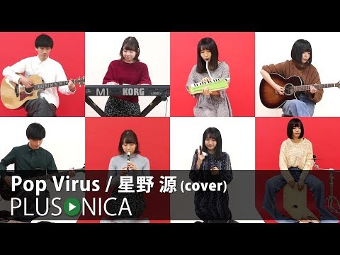 Pop Virus / 星野 源 (cover)