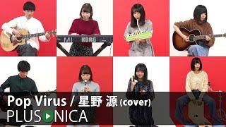 Gambar cover Pop Virus / 星野 源 (cover)