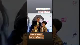 Игорь Петренко привёл сыновей на премьеру