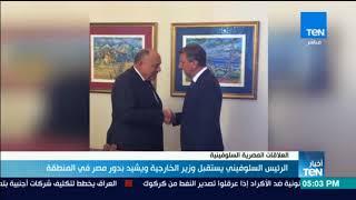 أخبار TeN - الرئيس السلوفيني يستقبل وزير الخارجية ويشيد بدور مصر في المنطقة