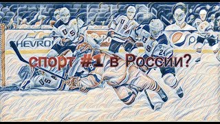 История хоккея //////// HISTORY #3