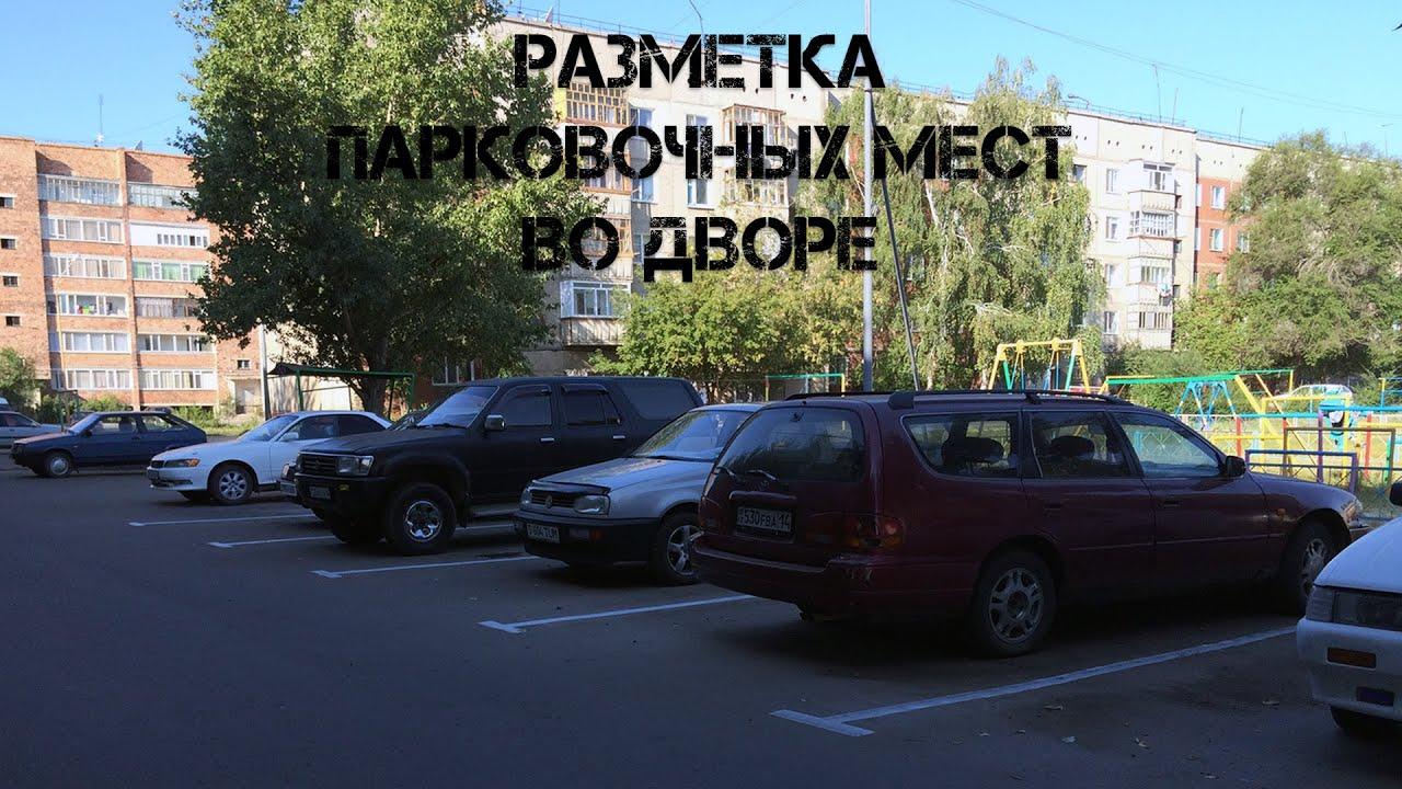 Разметка парковочных мест во дворе