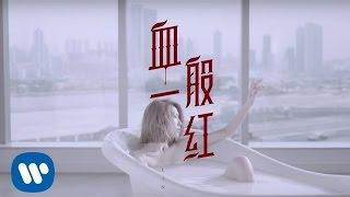 連詩雅 Shiga Lin - 血一般紅 Blood Revenge (Official Music Video)