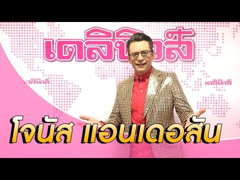 มินิคอนเสิร์ตของฝรั่งรักเมืองไทยนักร้องเสียงดี