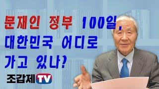 문재인 정부 100일, 대한민국 어디로 가고 있나?