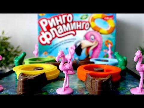 Игры для детей. Ринго Фламинго от Ravensburger. Детские игрушки