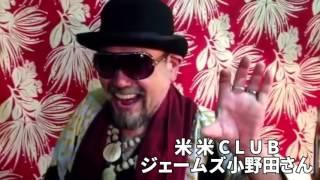【ジェームス小野田さん(米米CLUB)コメント】11/29~12/13開催!クリスマス特