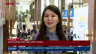 XVIII съезд партии «Нұр Отан»