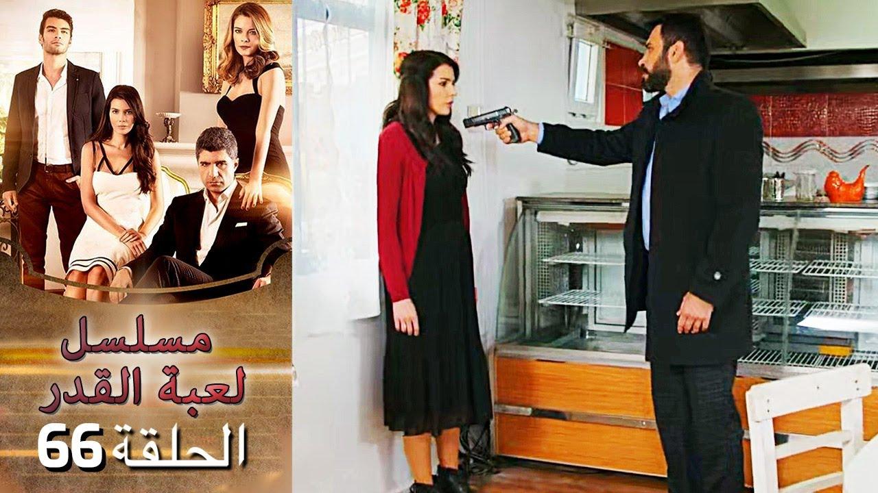 Kaderimin Yazıldığı Gün مسلسل لعبة القدر الحلقة 66