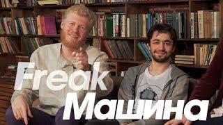 Секс с Русланом Белым, Собака Путина, Отмороженный вДудь/ FreakМашина #6