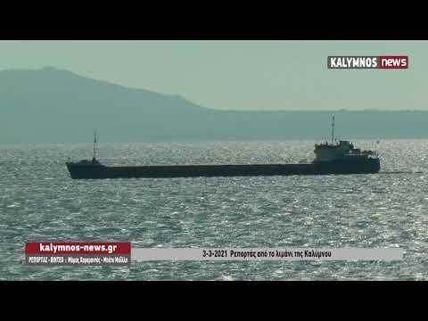 3-3-2021 Ρεπορτάζ από το λιμάνι της Καλύμνου