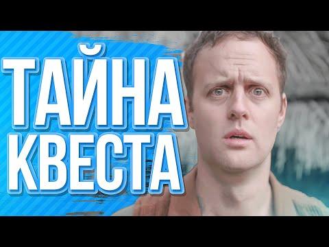 ТАЙНА КВЕСТОВ в RPG — Логика типичных RPG игр (vldl на русском)