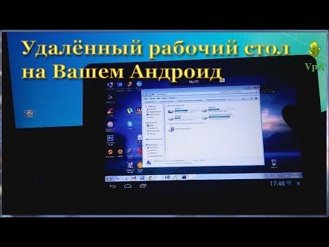 Ваш ПК На Вашем Андроид (Microsoft Remote Desktop)