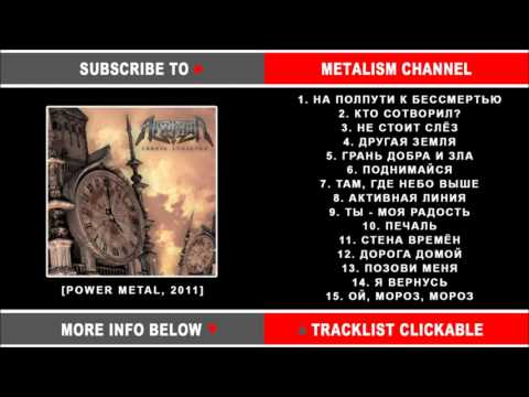 "АРКТИДА ""Сквозь столетия"" / ARKTIDA ""Through the Centuries"" / Russian Power Metal (Full Album 2011)"