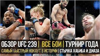 ОБЗОР UFC 239   ВСЕ БОИ   Джонс, Сантос, Нунес, Холм, Масвидаль, Аскрен, Блахович, Рокхолд, Шахбазян