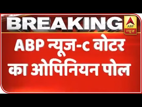 ABP Opinion Poll For Delhi: 59 Seats For AAP, BJP Fails To Get Double Digit | ABP News