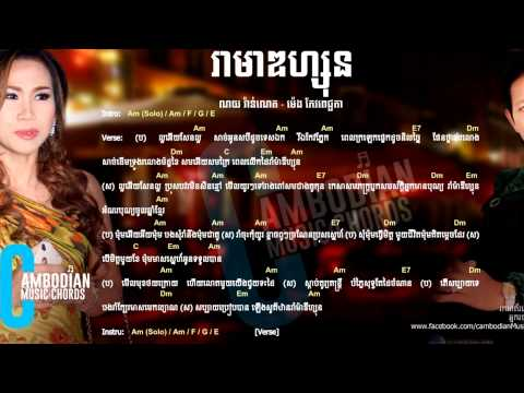 Lyric and Chords: Rom Madizone-Noy Vanneth & Meng KeoPichanda