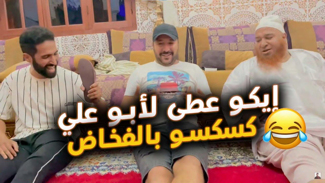 Download ايكو عطى ل أبو علي كسكسو بالفخاض الموت ديال الضحك eko