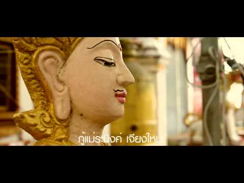 งามแต๊แม่ปิง ( Fanmade MV )