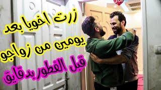 زرت اخويا محمود بعد يومين من زواجو 😜ماتوقعت ردة فعلو😂