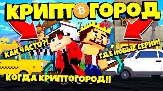 КОГДА КРИПТОГОРОД СЕРИЙ БОЛЬШЕ НЕ БУДЕТ ВЫ ЧЕ ЗАБИЛИ Minecraft