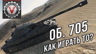 Об'єкт 705. Яку гармату вибрати 130 мм або 122 мм?